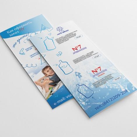 Буклет Доставка воды