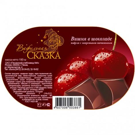 Этикетка вафлей «Вишня в шоколаде» «Пензахлебопродукт»
