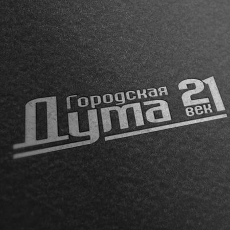 Логотип «Городская Дума 21 век»
