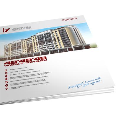 Буклет для компании «7 ключей»