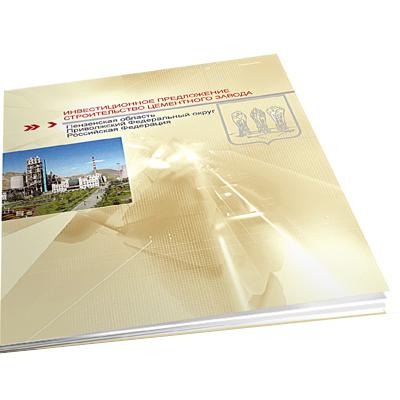 Буклет инвистиционного предложения. Строительство цементного завода