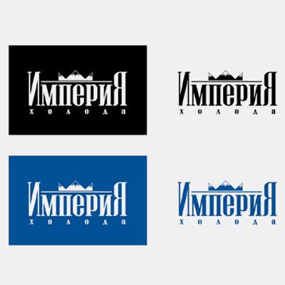 Логотип для компании «Империя холода»