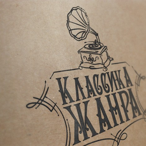Логотип «Классика жанра»