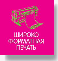 shirokoformatnay-pechat