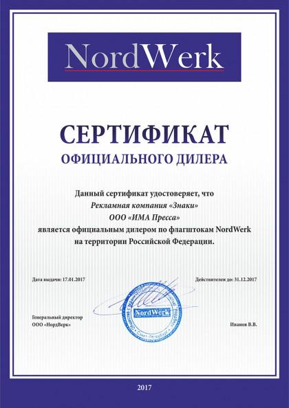 Сертификат-Рекламная-компания-Знаки