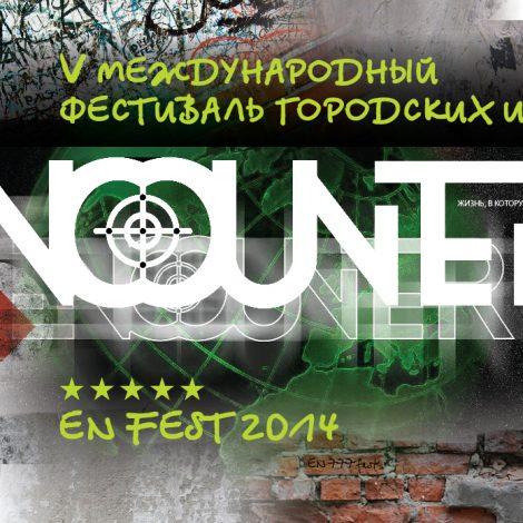 Баннер Фестиваль городских игр