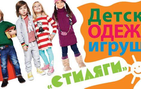 Баннеры магазины детсой одежды