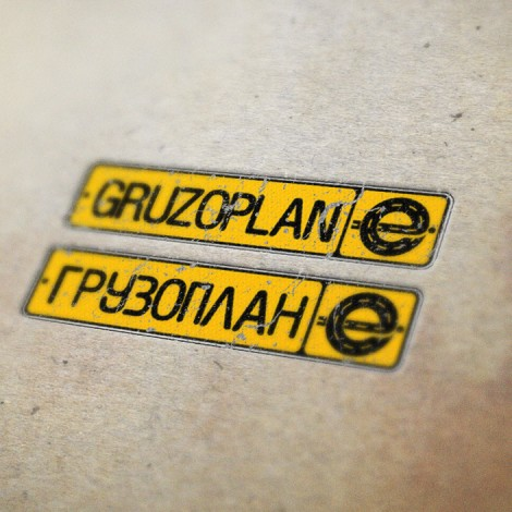 Логотип для компании «Грузоплан»