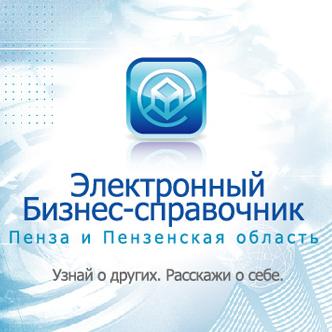 Логотип для Электронного Бизнес-справочника г. Пензы