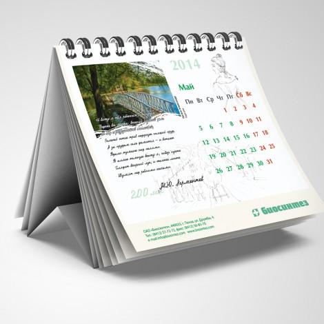 Календарь для компании «Биосинтез» 2014