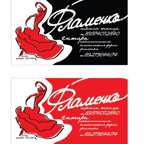 Фламенко визитки