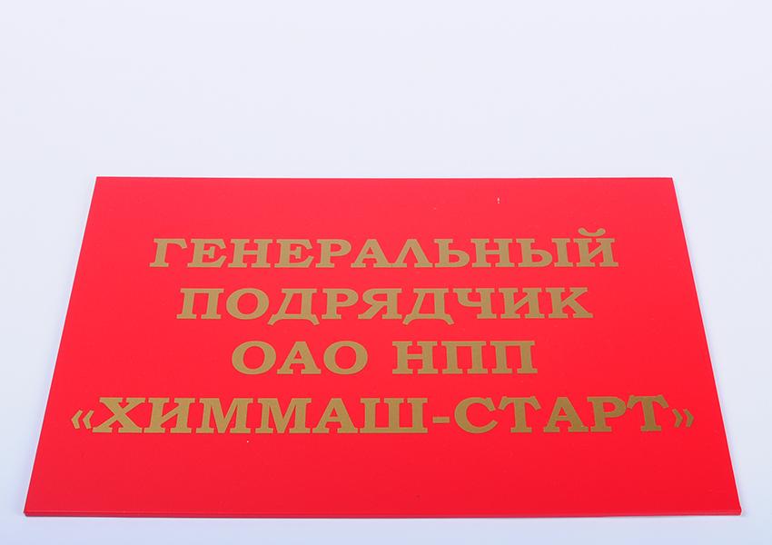 табличка-химмаш-старт