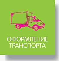 brendirovanie-transporta