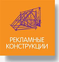 konstrukcii